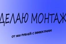 Сделаю нарезку вашего видеоролика и вставлю фоновую музыку 4 - kwork.ru