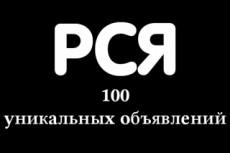 РСЯ на 100 фото 22 - kwork.ru