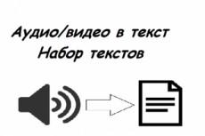 Наберу ваш текст + транскрибация 21 - kwork.ru