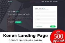 Доработка верстки CSS, HTML, JS 36 - kwork.ru