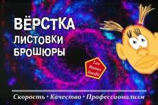 Дизайн листовок, брошюр, буклетов 16 - kwork.ru