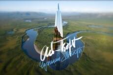 Афиши, постеры 31 - kwork.ru