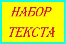отредактирую текст, исправлю ошибки 3 - kwork.ru