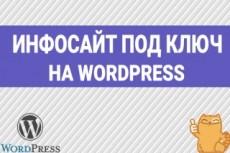 Создам автонаполняемый трафиковый видео сайт  под ключ 11 - kwork.ru