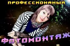 Профессиональная обработка фотографий 29 - kwork.ru
