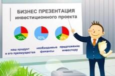 Эффективные презентации 57 - kwork.ru