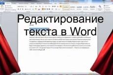 Наберу текст, качественно  и быстро 5 - kwork.ru