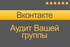 Мини-аудит юзабилити сайта 10 - kwork.ru