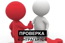 Электронная выписка из егрюл 3 - kwork.ru
