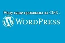 адаптирую верстку под WordPress 5 - kwork.ru