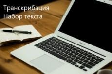 Быстро,качественно и в срок наберу текст, расшифрую аудио,видео запись 30 - kwork.ru