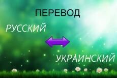 Перевод с русского на украинский и наоборот 19 - kwork.ru
