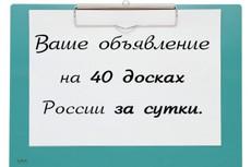 Размещу ваше объявление на 40 досках объявлений России 4 - kwork.ru