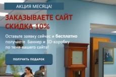 Сделаю красивый сайт на платформе Adobe Muse 35 - kwork.ru