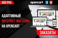 Создам адаптивный сайт под ключ 18 - kwork.ru