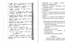 Ввод текста в компьютер с фото 12 - kwork.ru