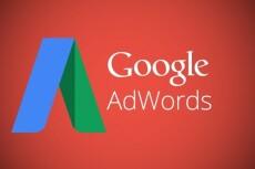 Настройка рекламного аккаунта AdWords 5 - kwork.ru