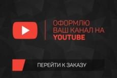 Оформлю YouTube канал, значок канала в подарок 81 - kwork.ru