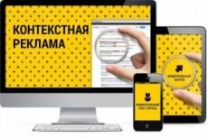 Качественная настройка рекламы в РСЯ 9 - kwork.ru