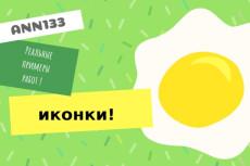 Дизайн 6 иконок 6 - kwork.ru