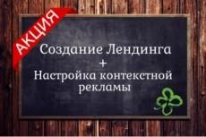 Настройка контекстной рекламы в Яндекс Директ 32 - kwork.ru