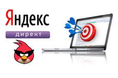 Полностью ручная работа с компаниями в Яндекс. Директ 4 - kwork.ru