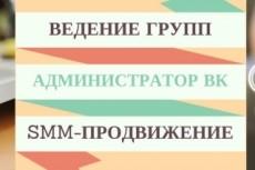 Ведение группы VK , Администратор группы на 1 неделю 18 - kwork.ru