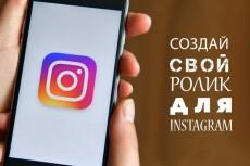 Видео для инстаграм 12 - kwork.ru