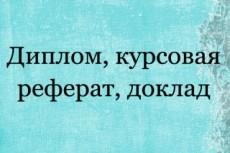 Повышу уникальность курсовой, диплома. Рерайт 19 - kwork.ru