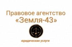 Земельные и имущественные вопросы. Решение споров 2 - kwork.ru