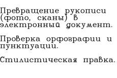 Сделаю конспект Вашего аудио- или видеоматериала 3 - kwork.ru