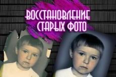 Восстановление старых фотографий 20 - kwork.ru