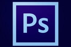 Обработаю, ретушь до 25 фотографий на Photoshop 11 - kwork.ru