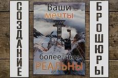 Сделаю рекламный буклет 14 - kwork.ru