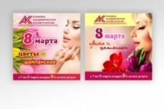 Сделаю аватарку + баннер для группы вконтакте 7 - kwork.ru