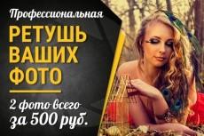 обработаю три ваших фотографии 9 - kwork.ru