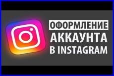 Оформлю аккаунт в instagram (аватарка+заглушка) 13 - kwork.ru