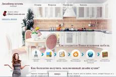 Продам сайт дизайн кухонь landing page 10 - kwork.ru