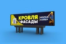 Билборд, штендеры, вывески, реклама на транспорте с рабочим PSD-файлом 37 - kwork.ru