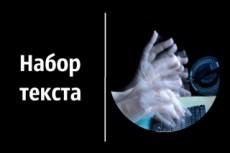 Наберу текст со скана, фото, pdf 4 - kwork.ru