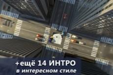 Рекламные видеоролики для ТВ, кинотеатра, транспорта, наружки 23 - kwork.ru
