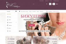 Создам интернет-магазин на OpenCart + 10 дней хостинга бесплатно 12 - kwork.ru