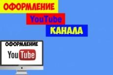 Оформление вашего канала на YouTube. Два варианта за один кворк 26 - kwork.ru