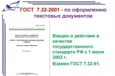 Отредактирую, откорректирую текст 37 - kwork.ru