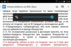 Проверю договор 9 - kwork.ru