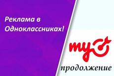 Сценарий для короткого рекламного видео 28 - kwork.ru