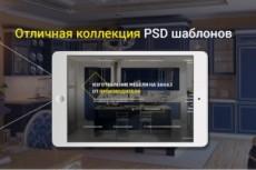 Продам 5 psd шаблонов 18 - kwork.ru