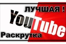 Лайки YouTube 200 можно разделить на несколько видео 5 - kwork.ru