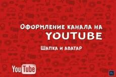 Оформление вашей группы Вконтакте 14 - kwork.ru