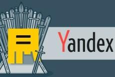 Яндекс Директ под ключ поиск 19 - kwork.ru